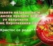 Božić